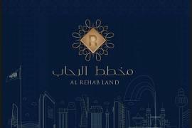 بيع اراضي بمخطط الرحاب(2)بحايل, عقارات,  قطعة أرض