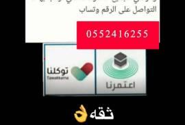 عمره مضمونه, كتب