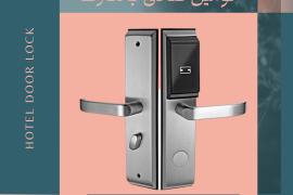 Accessories, Other Accessories, اقفال الكترونية بالكارت