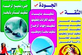 شركة تنظيف ومكافحة ح, مكافحة حشرات بجازان, مقاولات وحرف,  مكافحة حشرات
