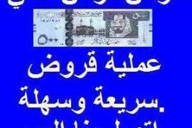الان فك الرهن العقاري05064747 , المالية والقانونية, سماسرة الرهن العقاري