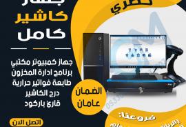 جهاز كاشير القرطاسية مع برنامج, أجهزة حاسوب, جهاز الحاسوب الشخصي