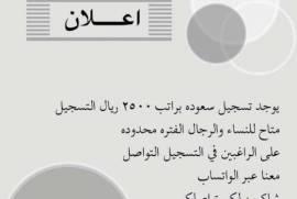 توظيف, ثانوية, سعوده